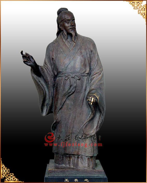 王羲之,齐鲁名人雕塑
