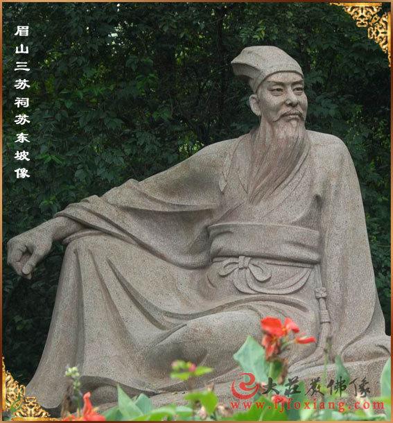 眉山三苏祠苏东坡像-苏轼塑像